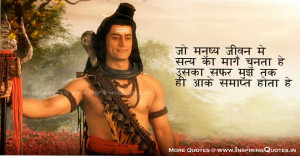 Lord Shiva Quotes Pictures - Hindu God Quotes, Thoughts Messages Hindi ...