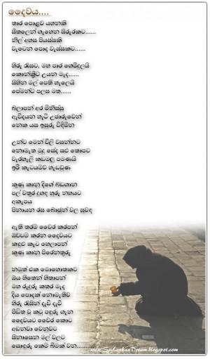 Sinhala Sad Love Sms Nisadas Wallpaper