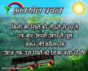 zindagi suvichar hindi hindi 992 baby 1102930