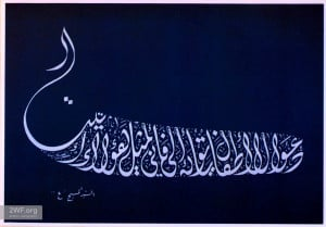 Quote by Jesus in Arabic Calligraphy on dark blue background