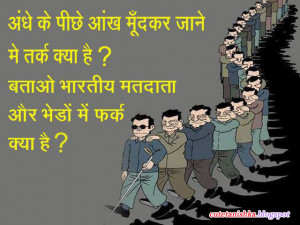 Funny Election Quotes in Hindi Wallpaper   Funny Indian Images