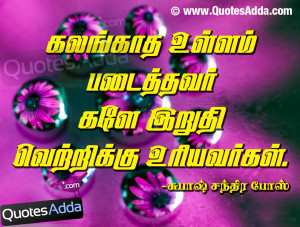 tamil nice quotes by subhash chandra bose best tamil quotes online ...