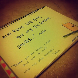 Tablo's quote.