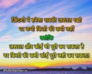 Anmol-Vachan-Quotes-Precious-Word-of-Truth-in-Hindi.jpg