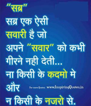 Hindi Quotes for Facebook, Anmol Vachan in Hindi