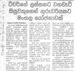 Sinhala Funnys