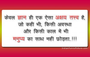 Hindi Quotes Suvichar on Success | Knowledge | Life | Facebook