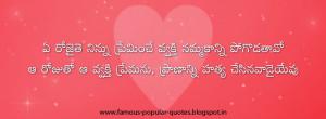 Love+Quotes+in+Telugu.jpg