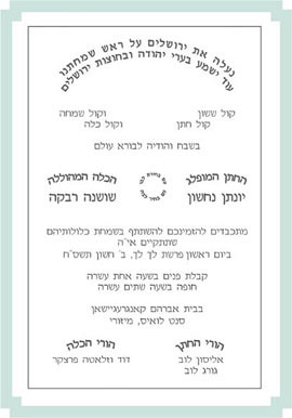 Choosing an Invitation Style - Jewish Weddings