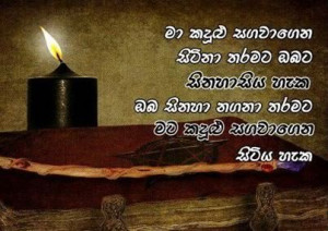 Sinhala Quotes - Nisadas (14)