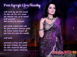 Sinhala Lyrics Song