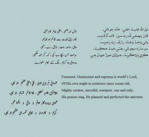 Poetry of Bhittai Persian English Urdu