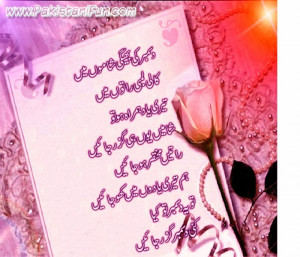 December+romantic+sad+heart+touching+poetry+in+urdu+sms+photos+images ...