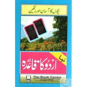 Naya Urdu Ka Qaida