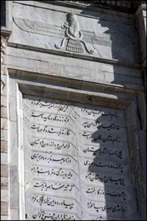 hide caption The opening verses of Shahnameh appear on Ferdowsi's tomb ...