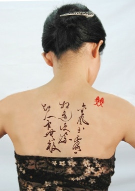 Chinese Tattoo Quotes On Life. QuotesGram