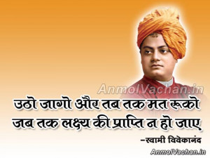 Swami-Vivekananda-Quotes-in-Hindi-Utho-Jago