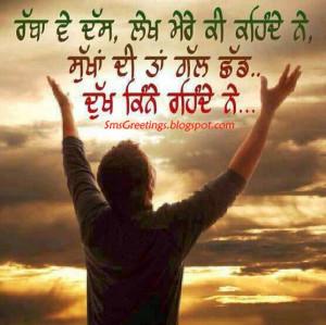 Punjabi Emotional Quotes About Life