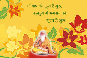 Teachers Day Quotes For All Student , Teachers Day Wishes In Hindi ...