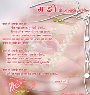 Nice Marathi Poem