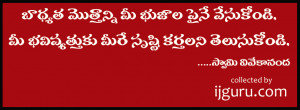 Love Quotes Popular Life Swami Vivekananda Telugu picture