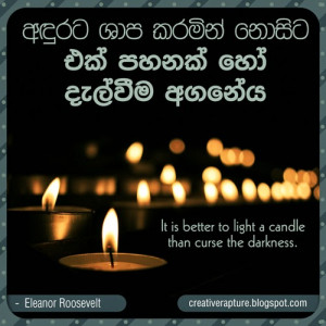 Sinhala Quote Collection - 2015 February