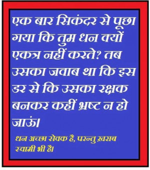 ... Motivational Good Quotes,Thoughts, Good Suvichar in Hindi Language (1
