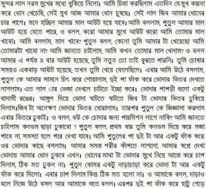 1st Bat Comdom Doye Moza Pabena - Bangla New Awespme Story HD Pictures ...