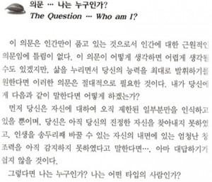 Korean Wisdom