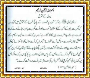 Nice Islamic Quotes Islamic Quotes In Urdu About Love In English About ...