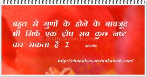 chanakya-quotes-in-hindi Clinic