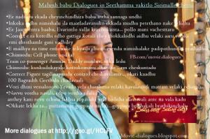 mahesh babu dialogues in svsc ee nadumu ekada cheyinchindhira babu ...