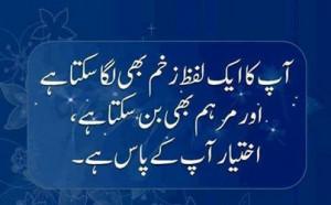 Beautiful Urdu Inspirational Quotes