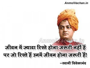 Swami Vivekananda Quotes in Hindi With Images
