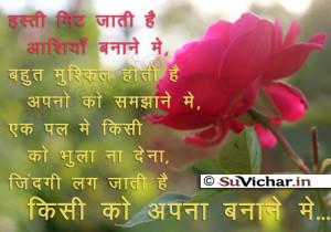 love hindi quotes sayings