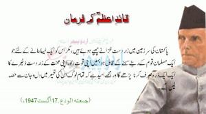 Quaid E Azam Muhammad Ali Jinnah Quotes Speeches Sayings16
