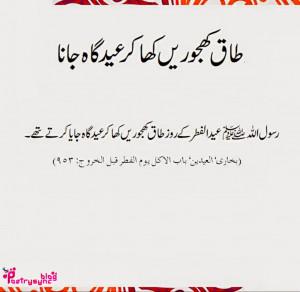 Rasool Allah s.a.w Eid-ul-fitar ky roz taaq khajorein kha kar Eid gah ...