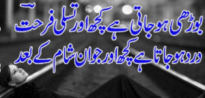 Wallpapers Sad And Romantic Quotes In Urdu