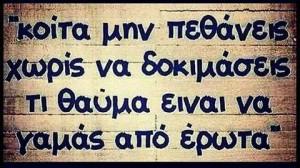 agapi, death, erwtas, greek, life, love, quote, quotes, ερωτας ...