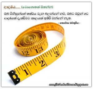 sinhala love phrases
