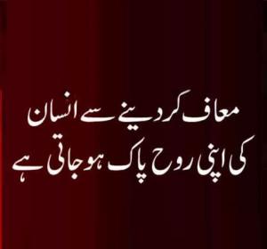 Friday Quotes Islamic Urdu Image