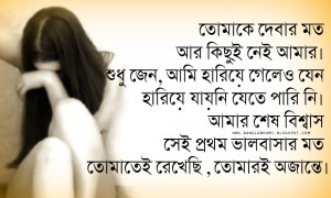 Showing Gallery For Bengali Sad Love Quotes That Make You Cry