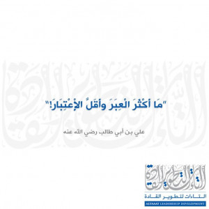 Leadership_Quotes #Quotes #Islamic-Quotes http://www.altaaat.com