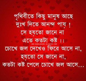 Bangla Love comment Wallpaper : Bangladesh Love Quotes. QuotesGram