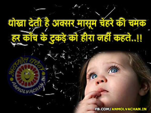Best-Hindi-Quotes-For-Facebook-Status-Images