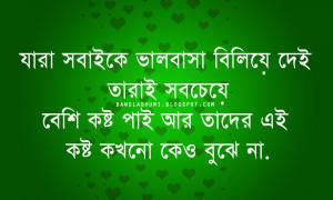 bangla quotes quotesgram