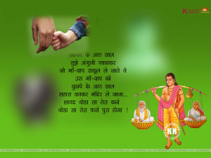 Parents-Quotes-in-Hindi-Wallpapers-Images-Pictures