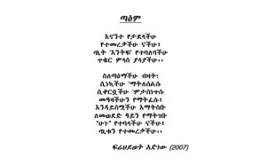 Ethiopian Poems in Amharic About Love