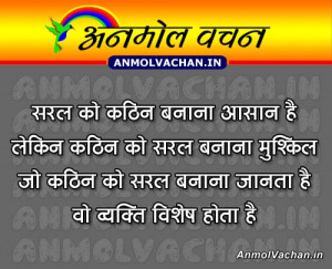 Best Hindi Quotes on Life Anmol Vachan