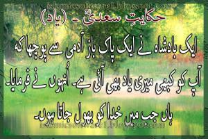 saadi in urdu sheikh saadi messages sheikh saadi sayings urdu hazrat ...
